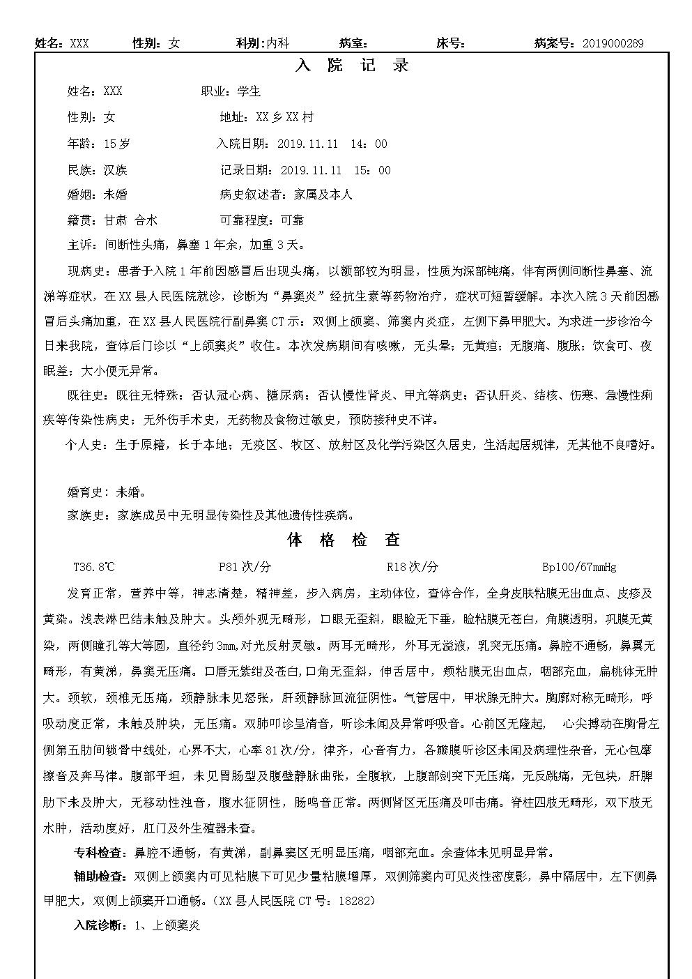 001上颌窦炎 西医病历模板.doc