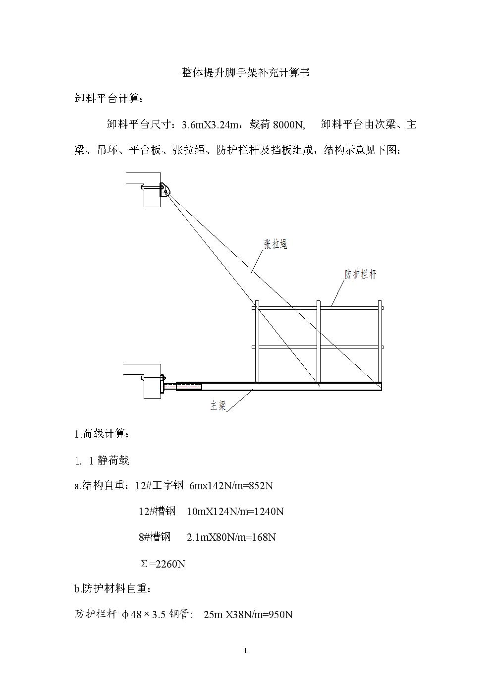 物料平台设计计算2.doc