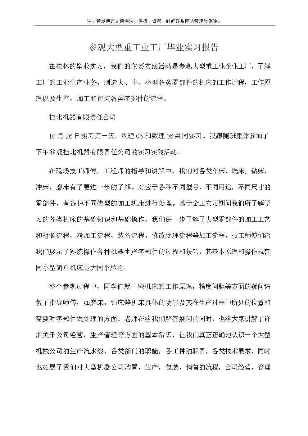 參觀大型重工業工廠畢業實習報告(體會心得).docx