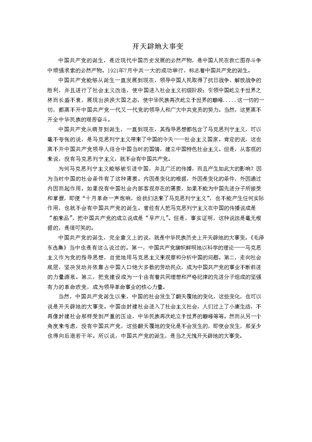 《開天辟地大事變》近代史論文.doc