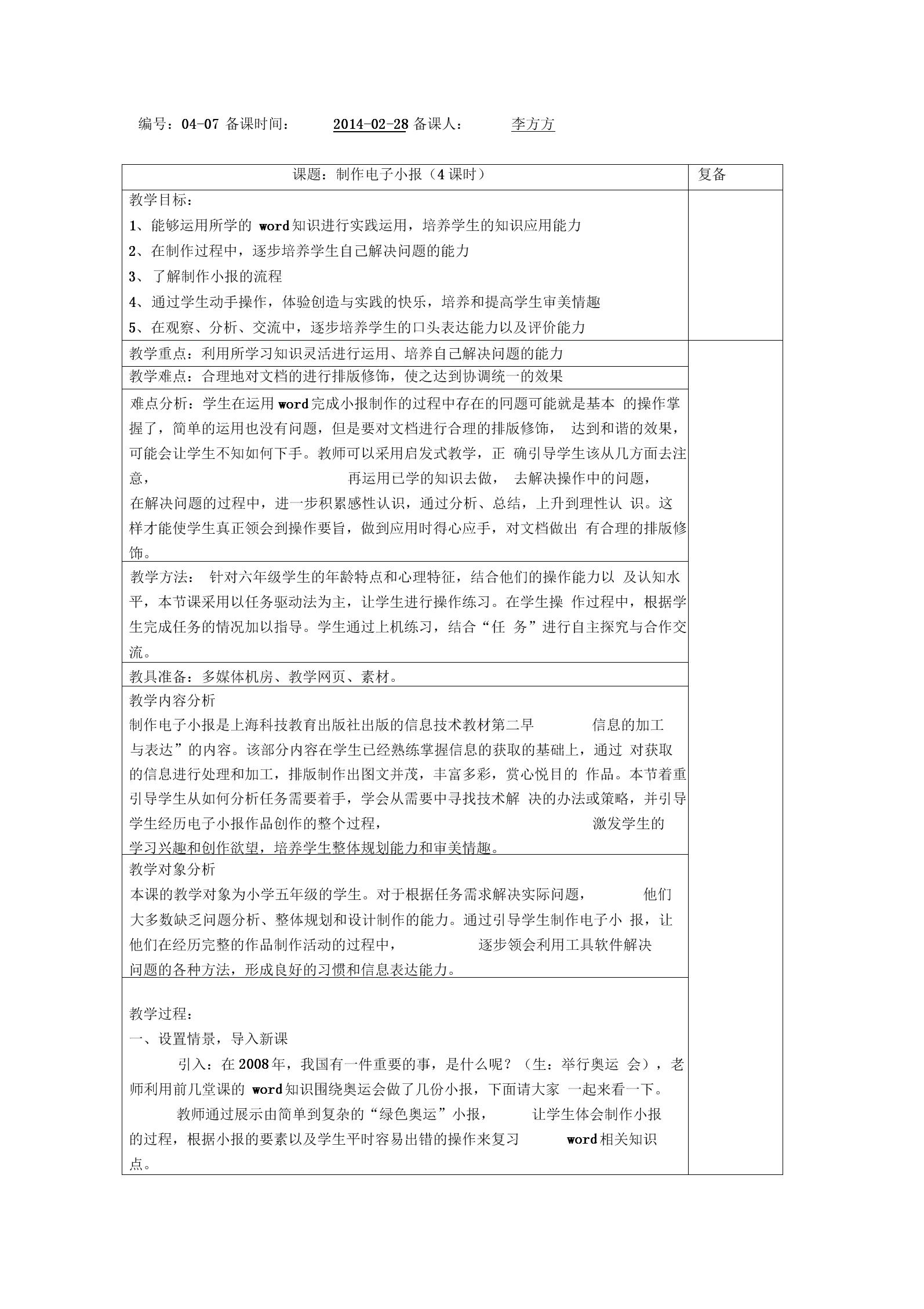 制作電子小報教案.docx