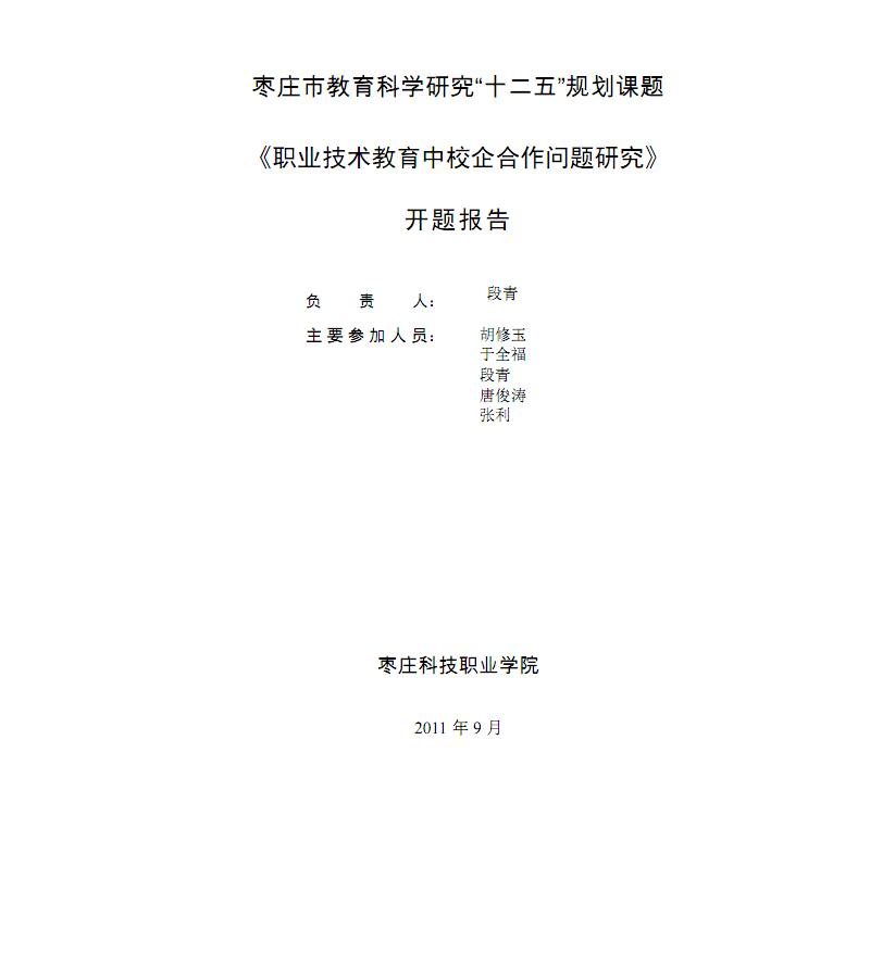 【精選】校企合作人才培養模式實踐研究開題報告定稿.pdf