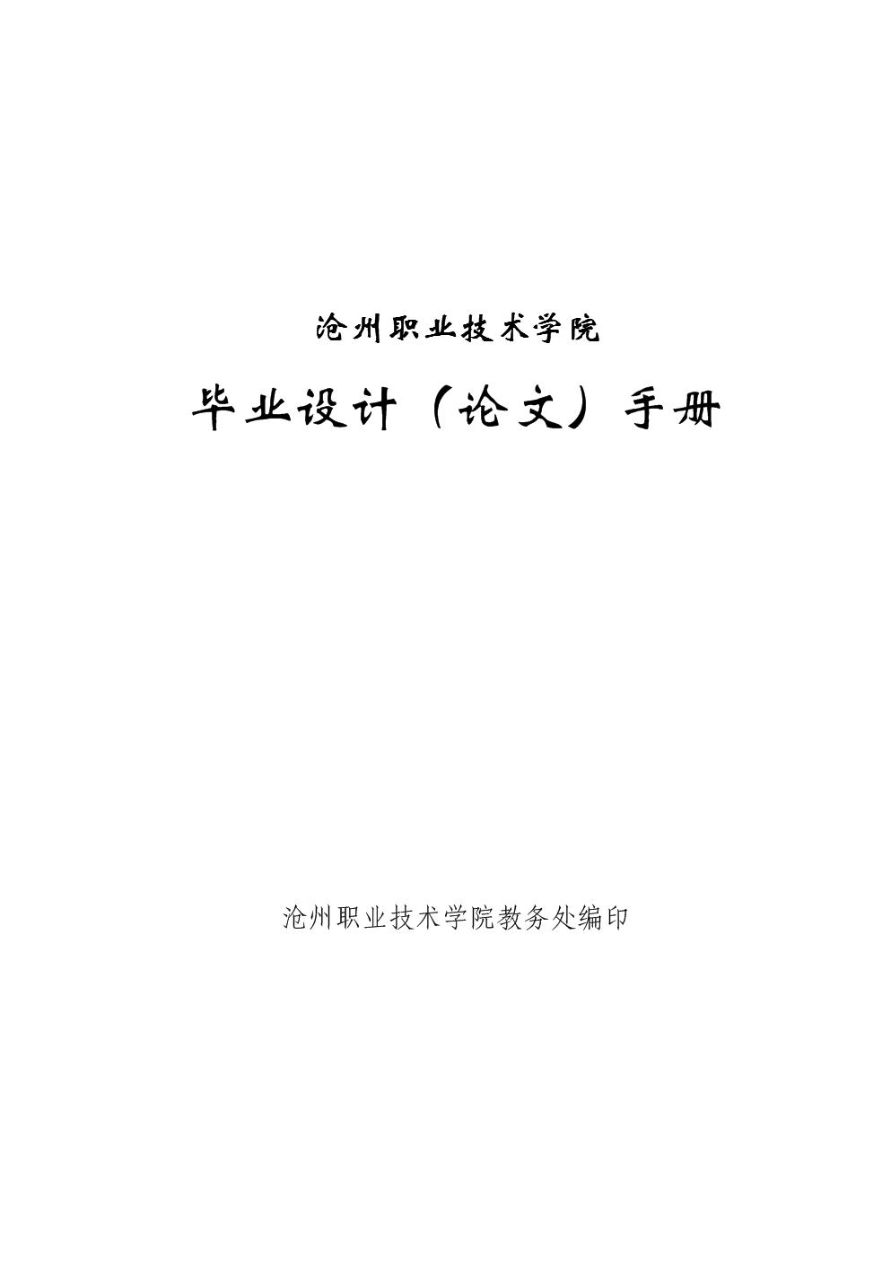 连接座模具开题报告.doc