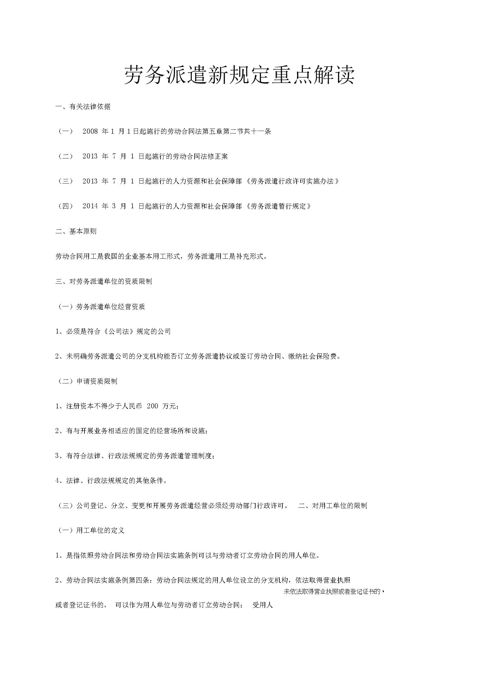 劳务派遣新规定重点解读.docx