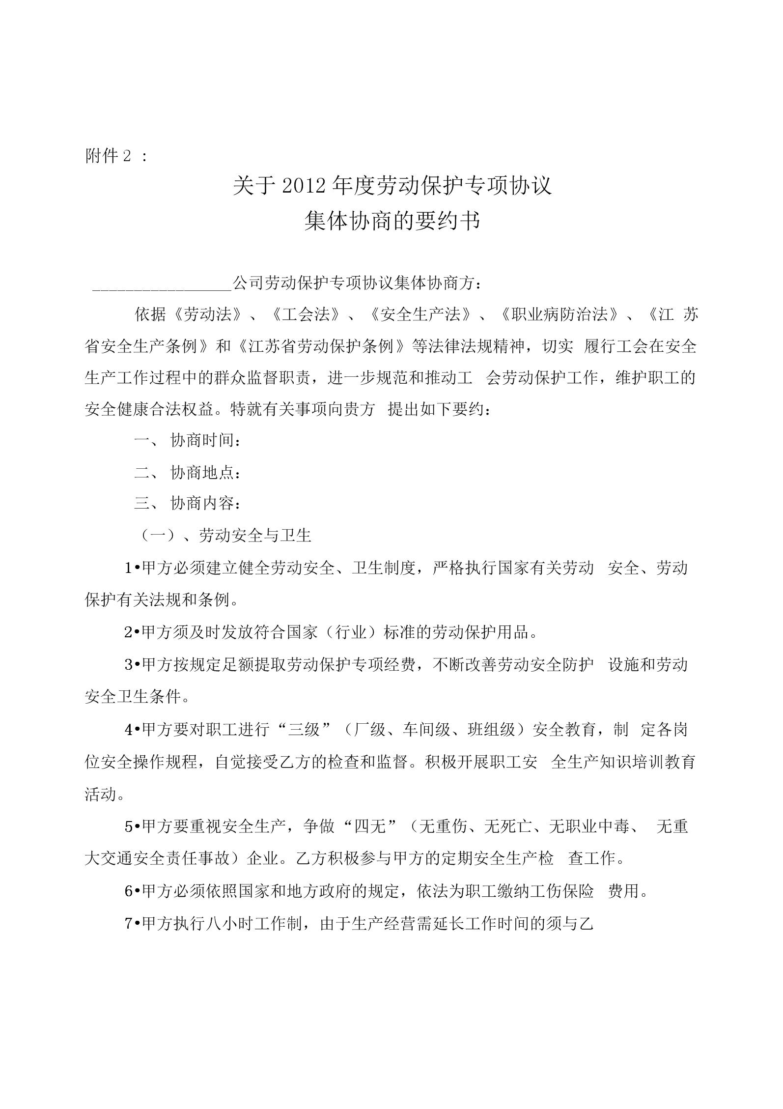 劳动保护专项协议.docx