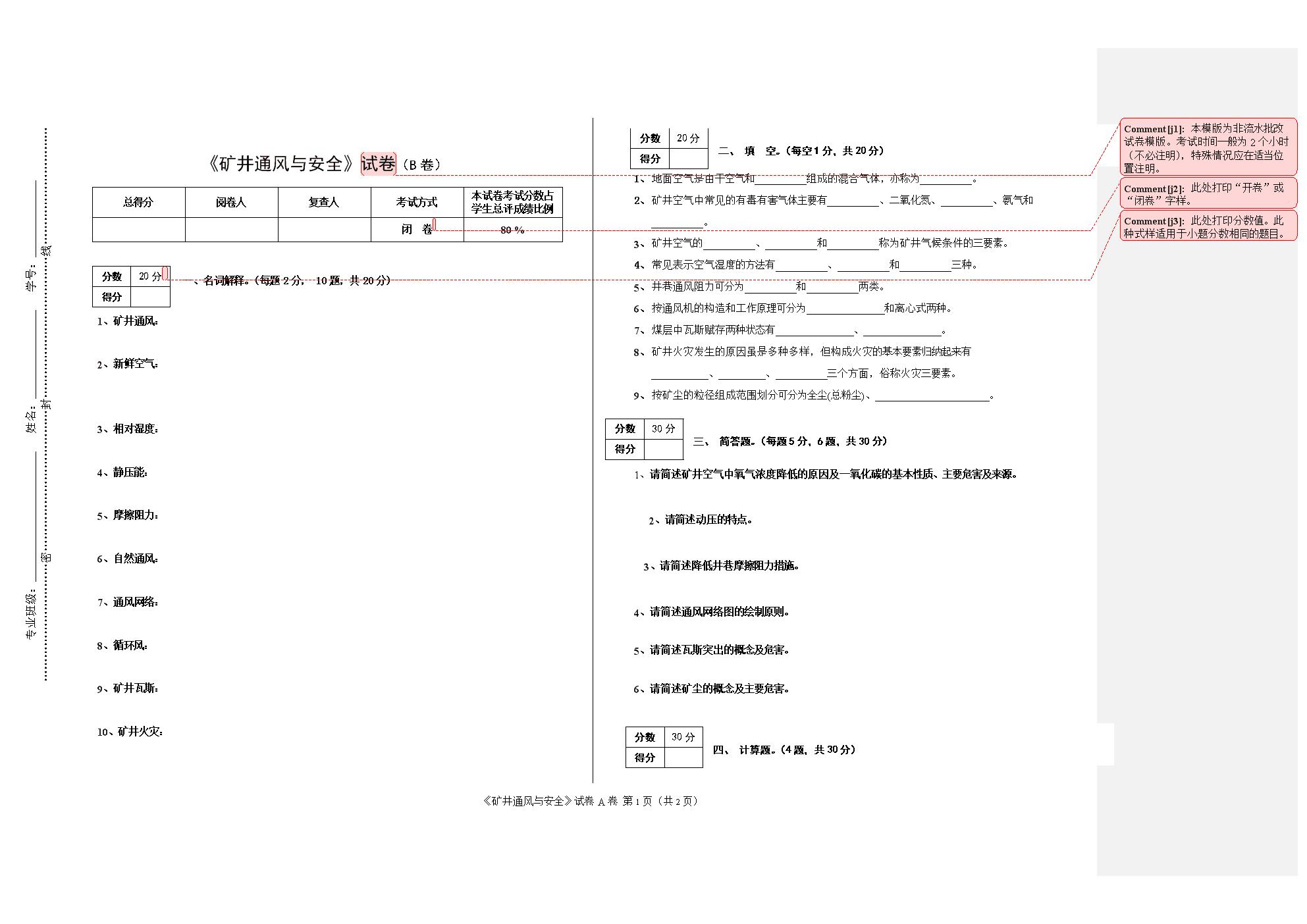 《礦井通風與安全》試卷(B卷).doc