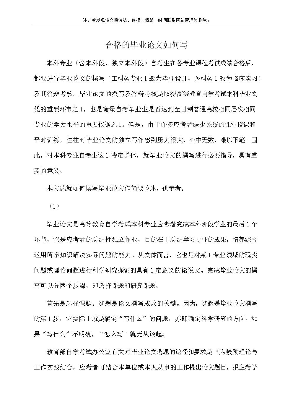 合格的畢業論文如何寫(心得體會).docx