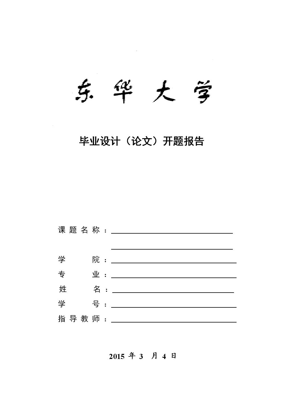 东华大学开题报告模板.doc