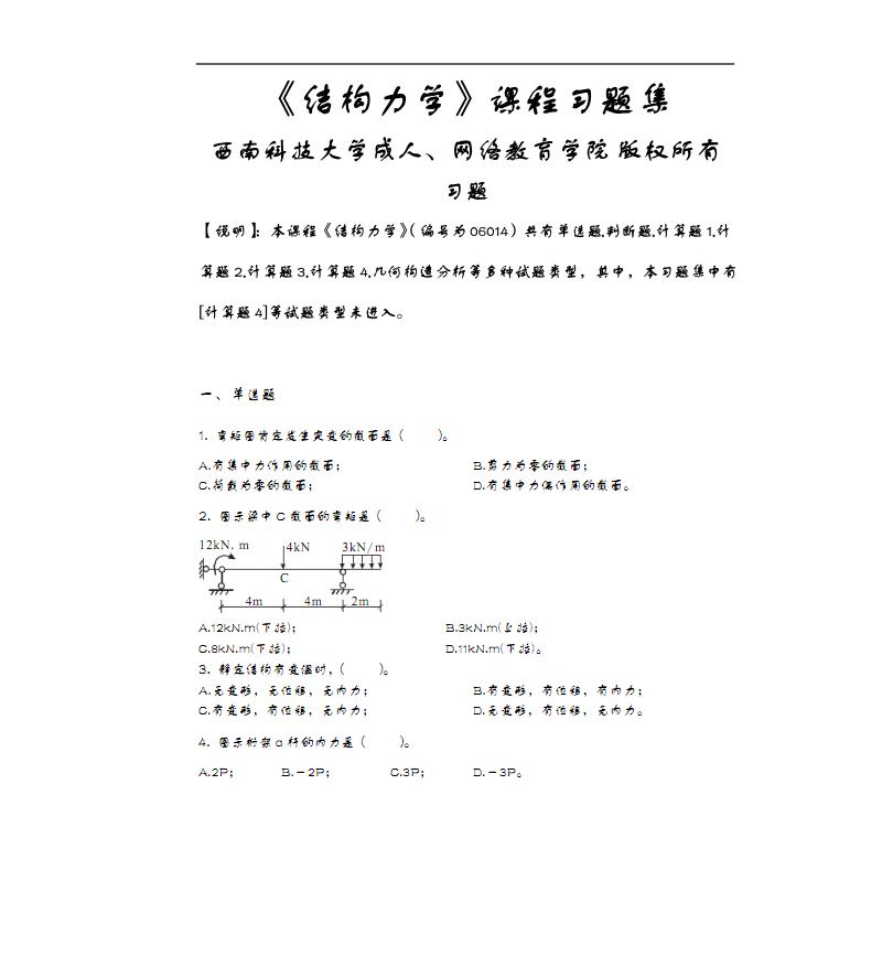 結構力學習題(含答案解析).pdf