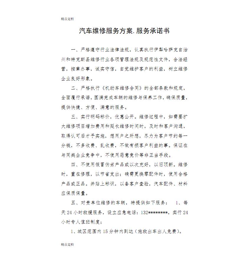 汽车维修服务方案(汇编).pdf