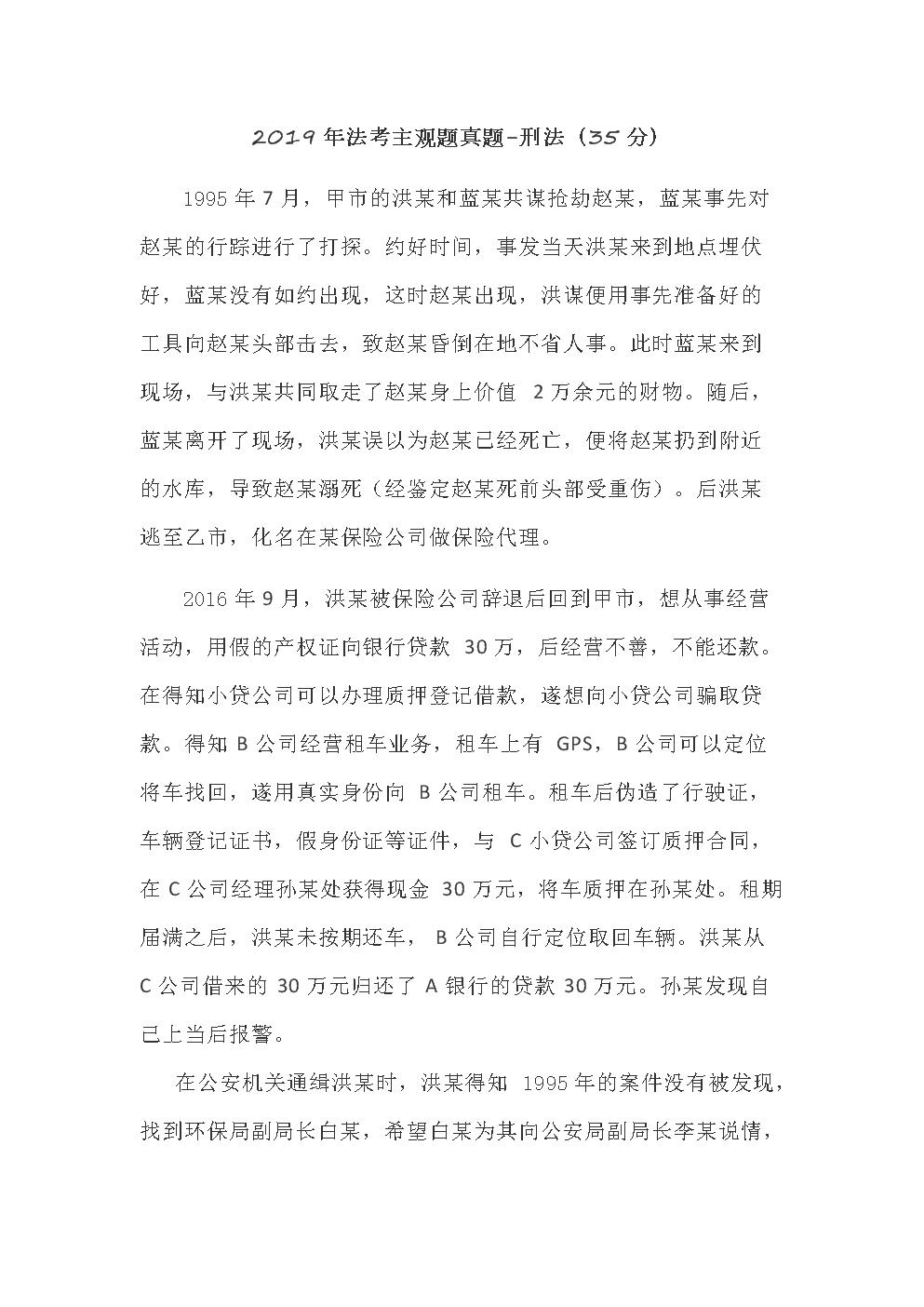2019年法考主观题真题(含解答).doc