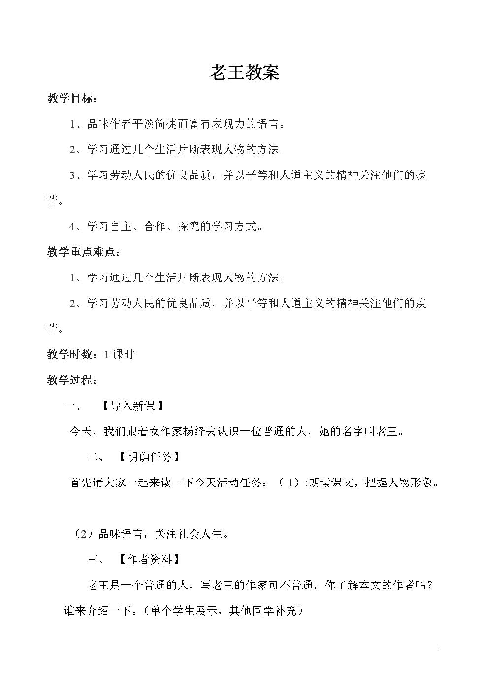 老王教案(原創優質課教案).doc