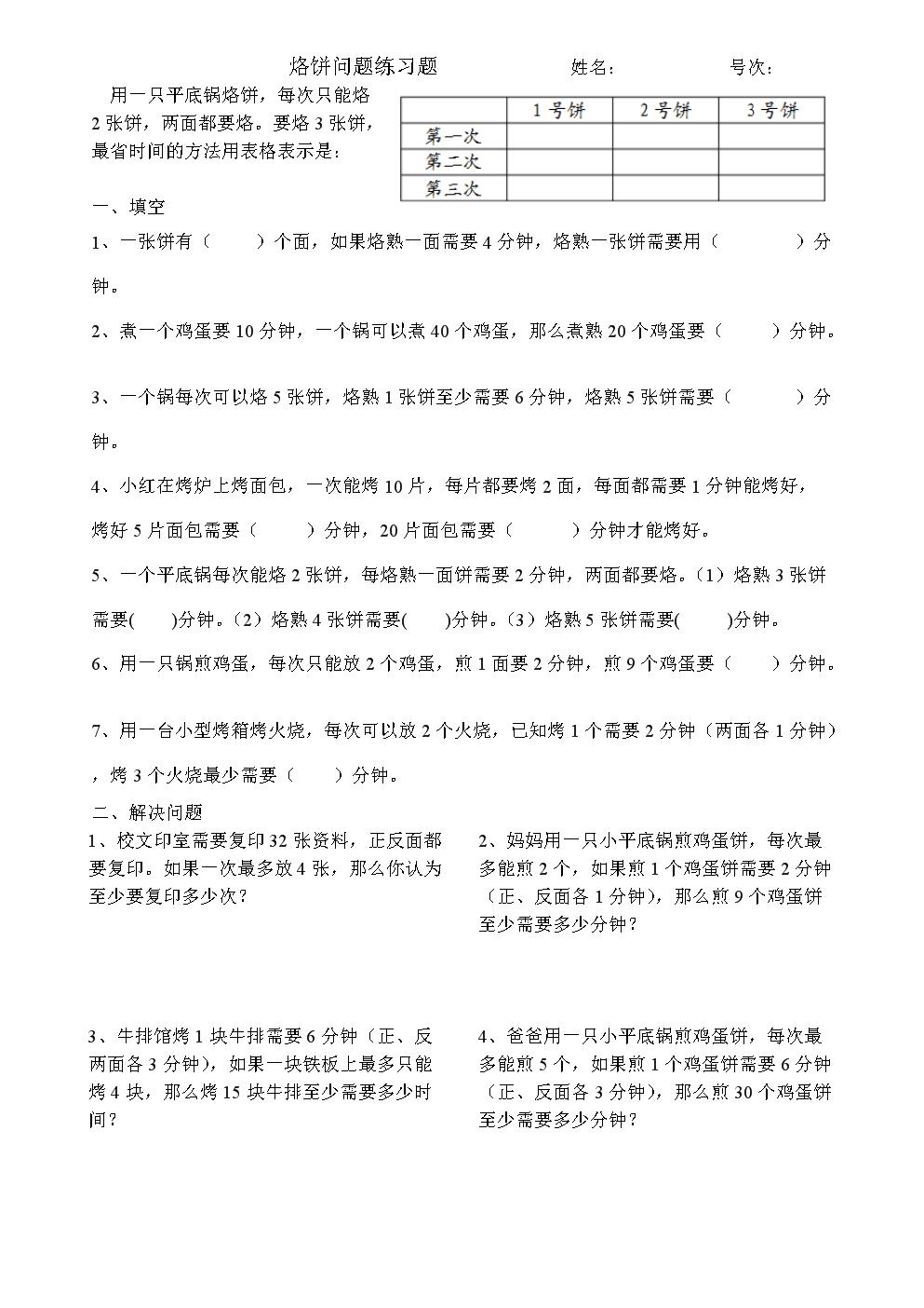 烙饼问题练习题.doc