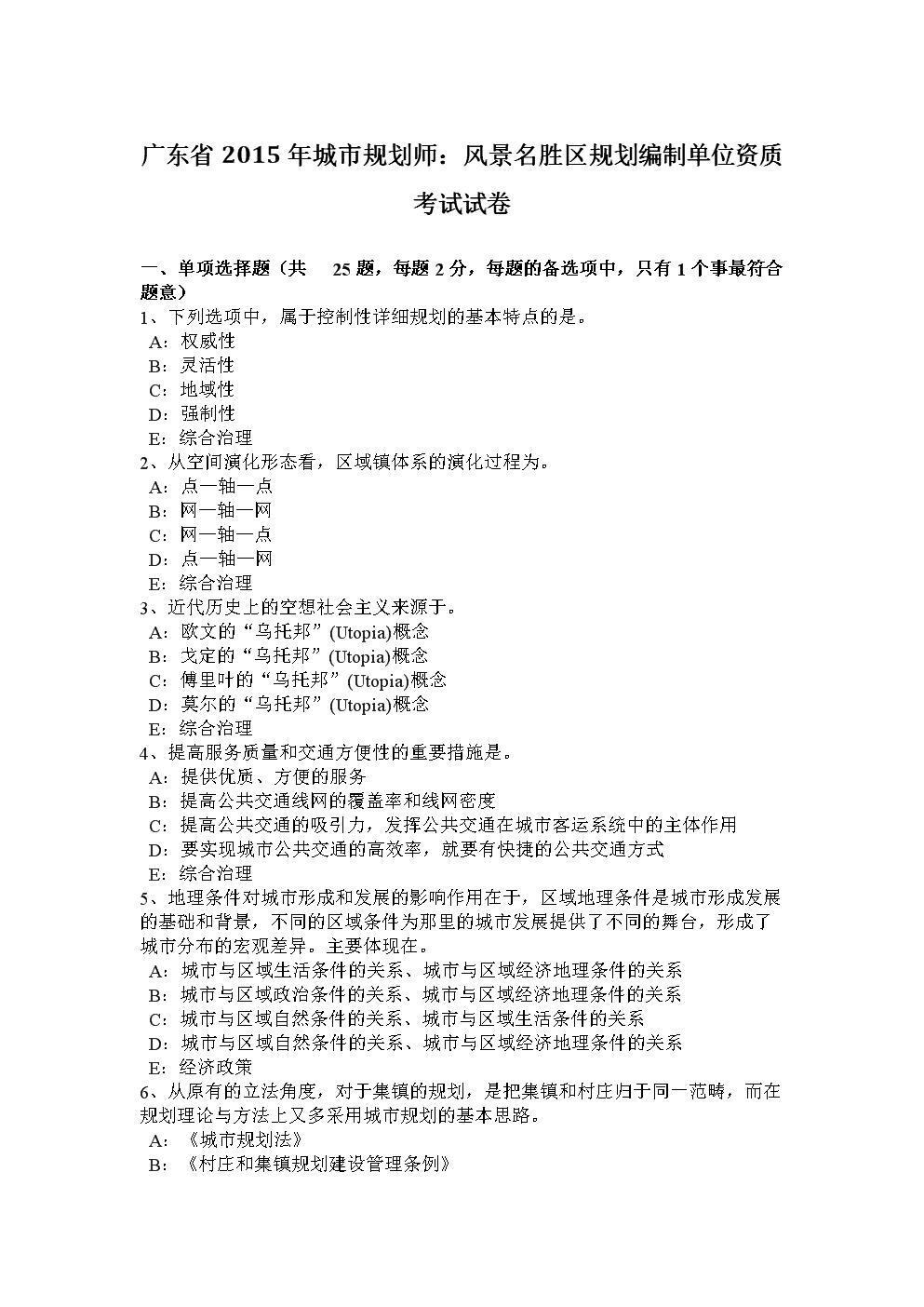 廣東省2015年城市規劃師:風景名勝區規劃編制單位資質考試試卷.doc