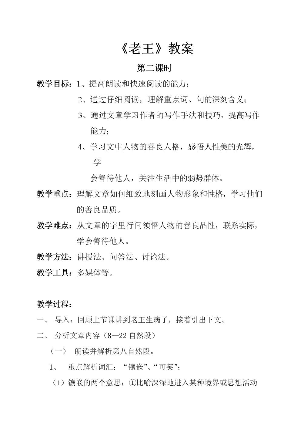 老王教案(第二課時).doc