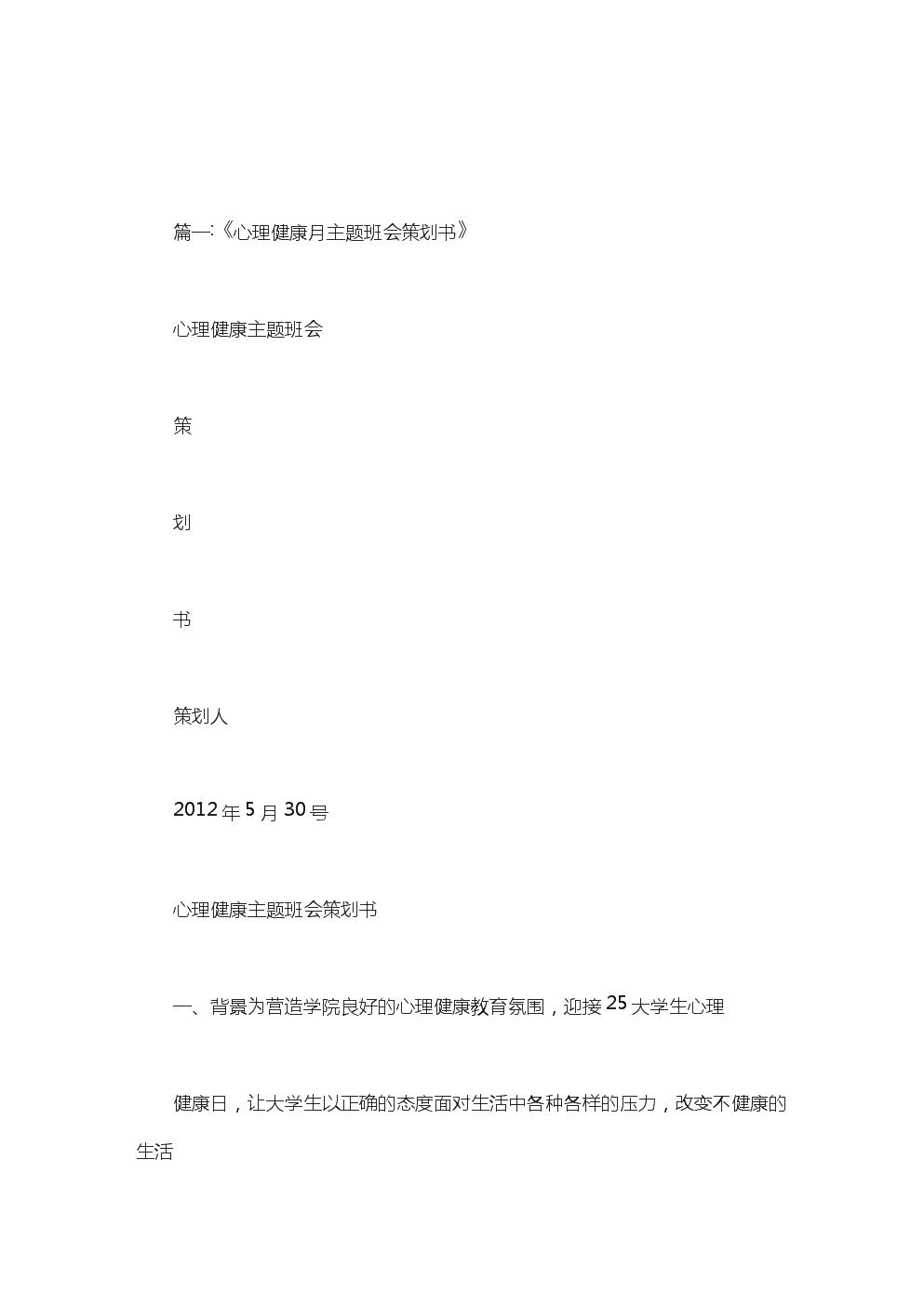 开展心理健康班会的活动策划.doc