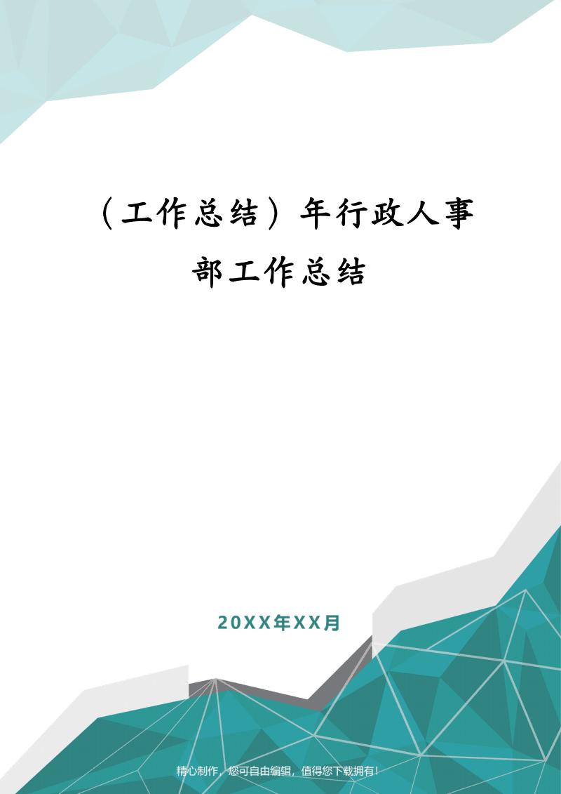 (工作总结)年行政人事部工作总结.pdf
