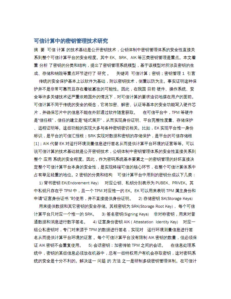 可信计算中的密钥管理技术研究.pdf