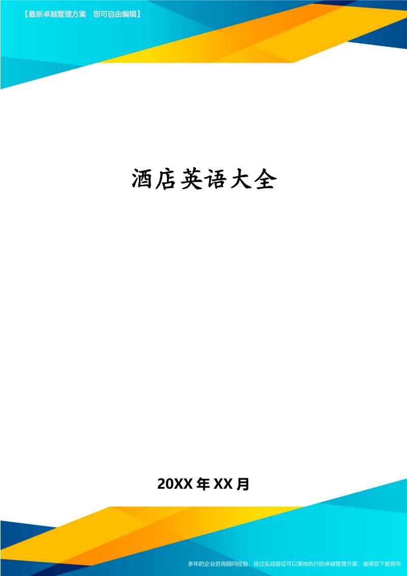 酒店英語大全.pdf