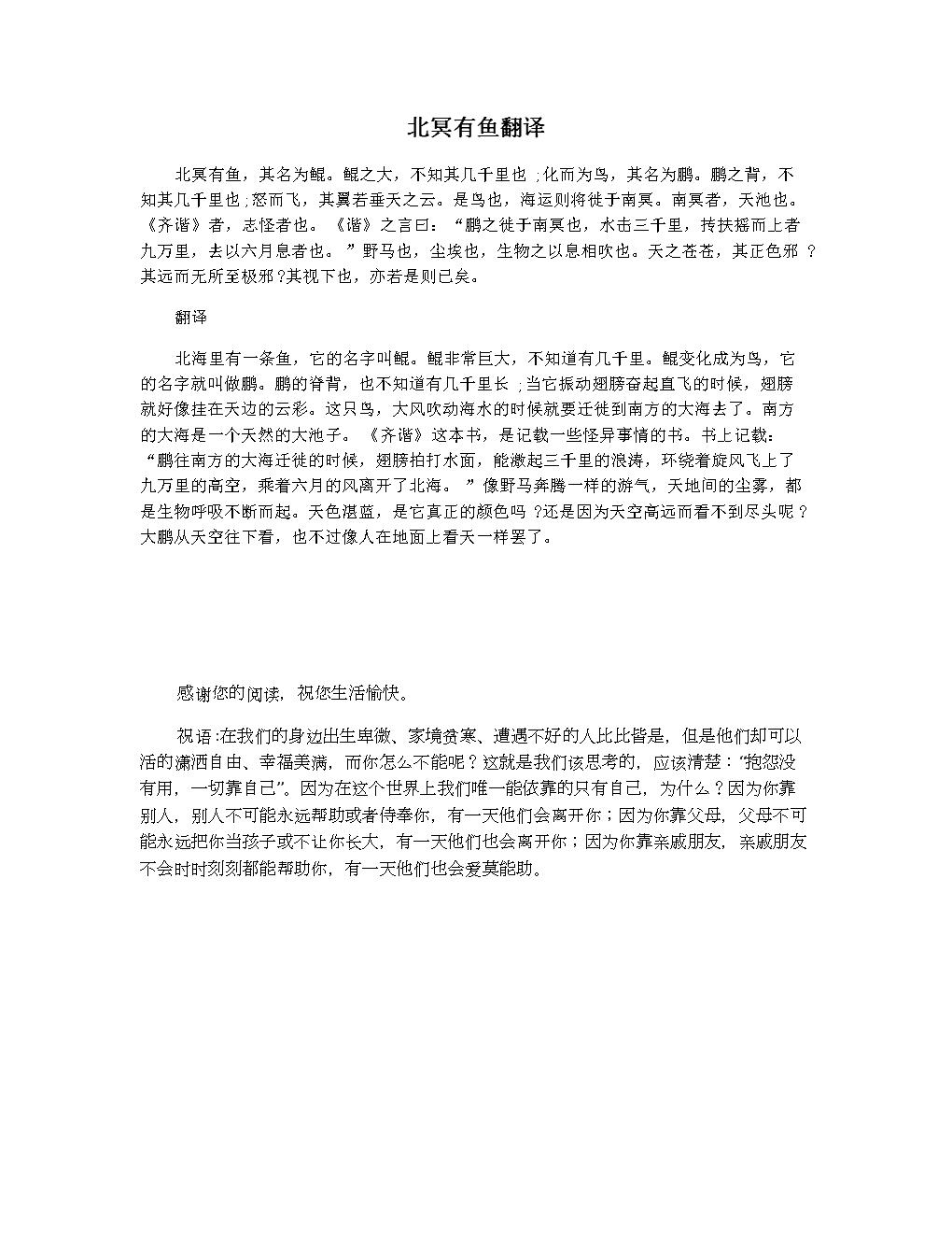 北冥有魚翻譯.docx