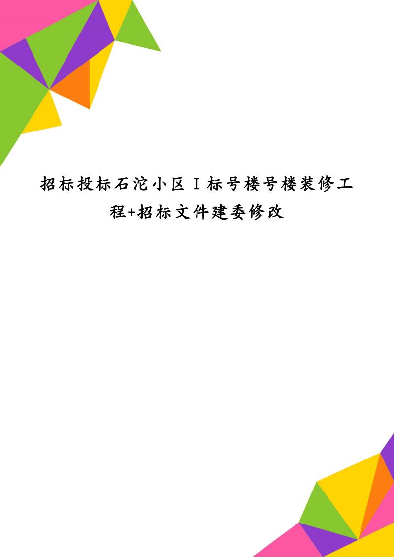 招标投标石沱小区I标号楼号楼装修工程+招标文件建委修改.pdf