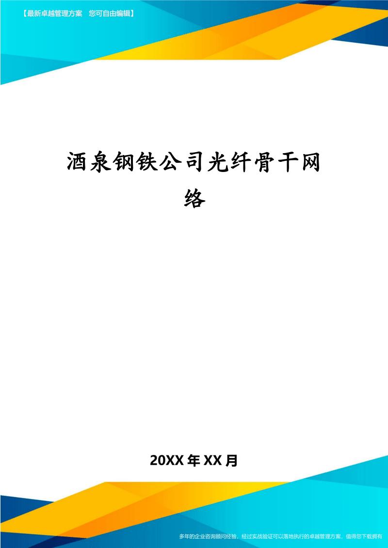 酒泉鋼鐵公司光纖骨干網絡.pdf