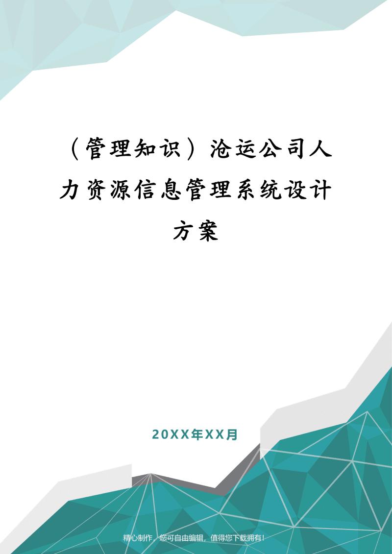 (管理知识)沧运公司人力资源信息管理系统设计方案.pdf