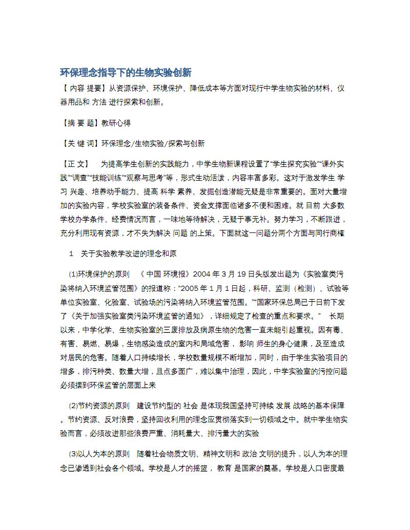 环保理念指导下的生物实验创新.pdf