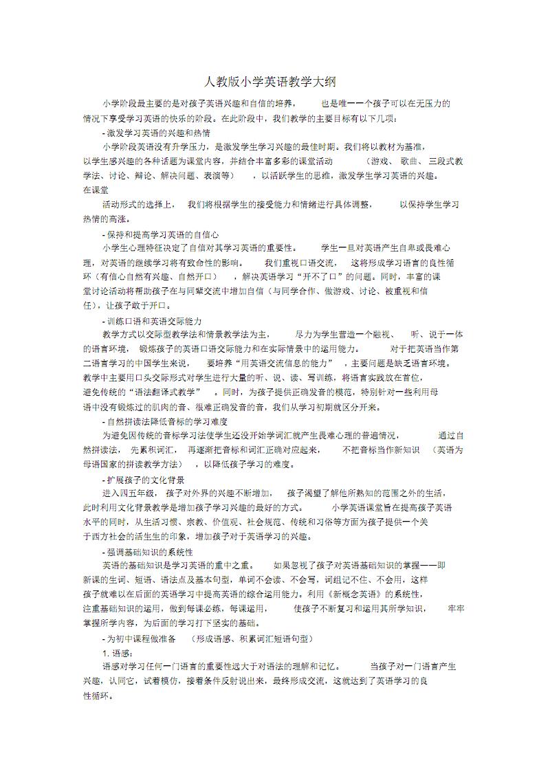 小學英語大綱.pdf