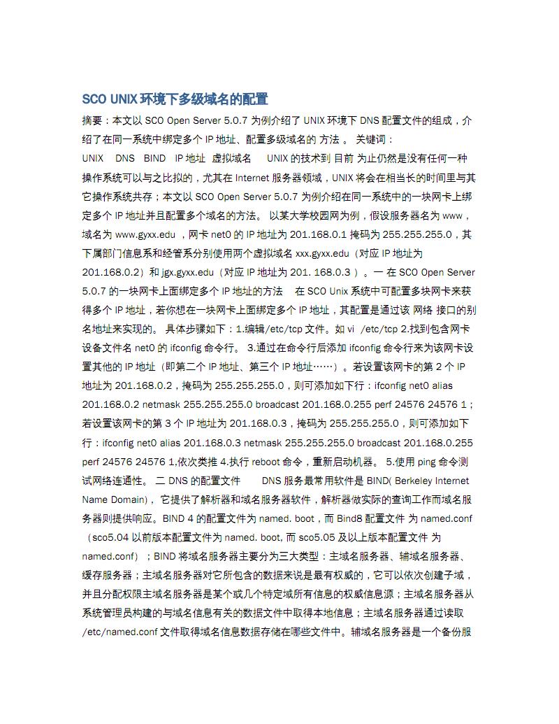 SCO UNIX環境下多級域名的配置.pdf