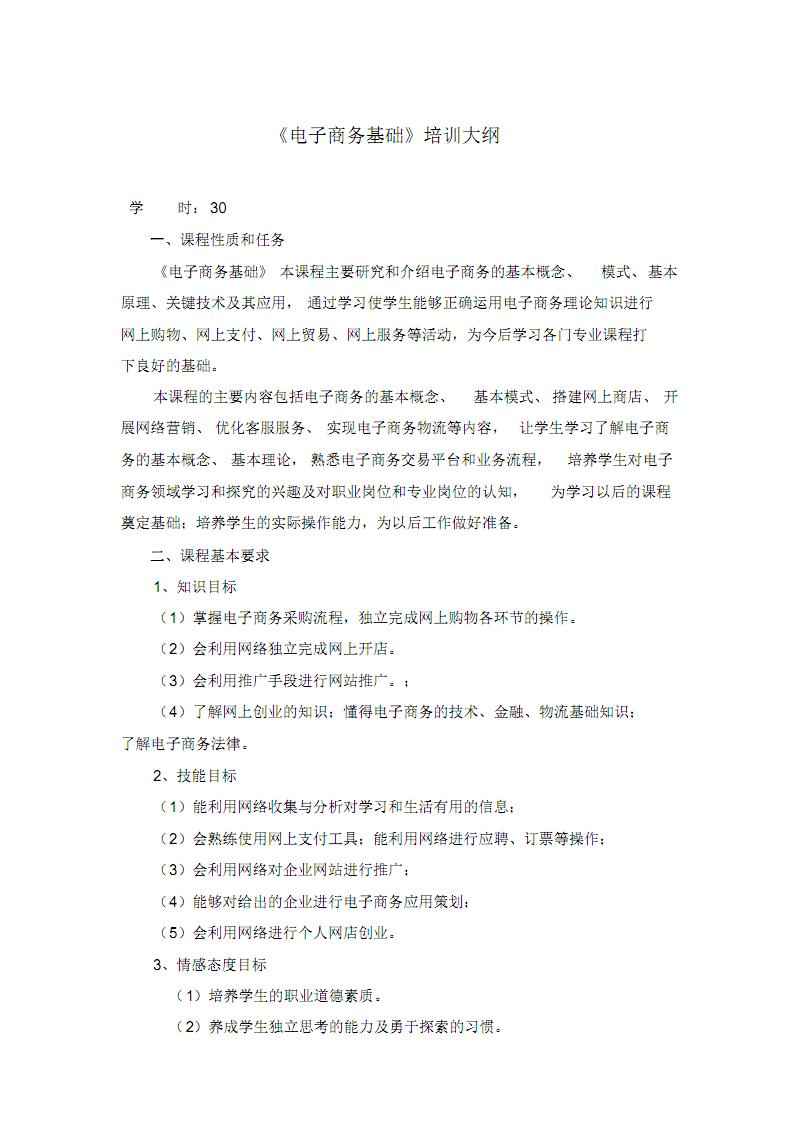 《電子商務》培訓大綱.pdf