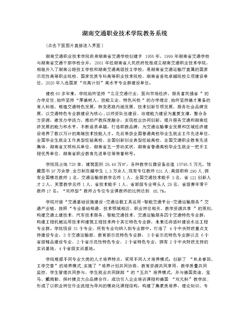 湖南交通职业技术学院教务系统.docx