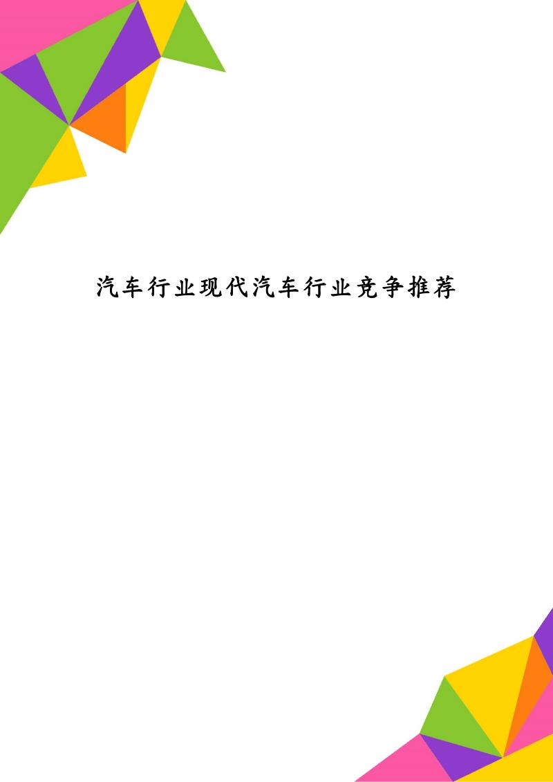 汽车行业现代汽车行业竞争推荐.pdf
