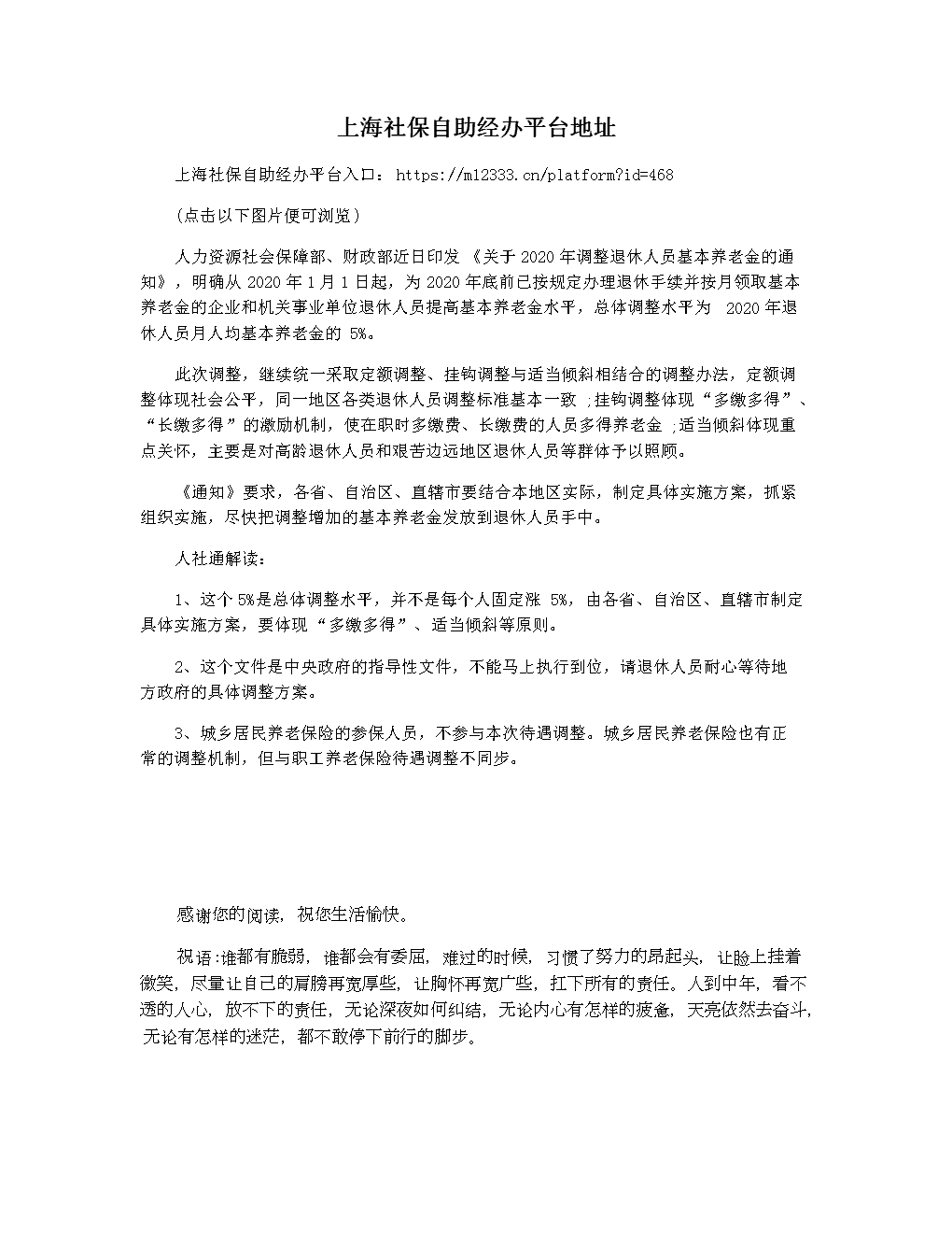 上海社保自助经办平台地址.docx