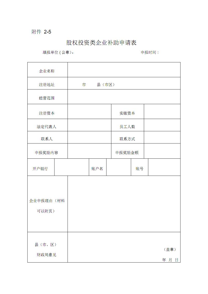 股權投資類企業補助申請表.pdf