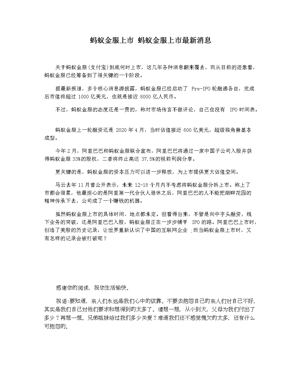 螞蟻金服上市 螞蟻金服上市最新消息.docx