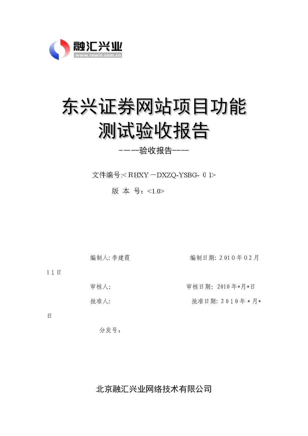 東興證券網站項目驗收報告.doc