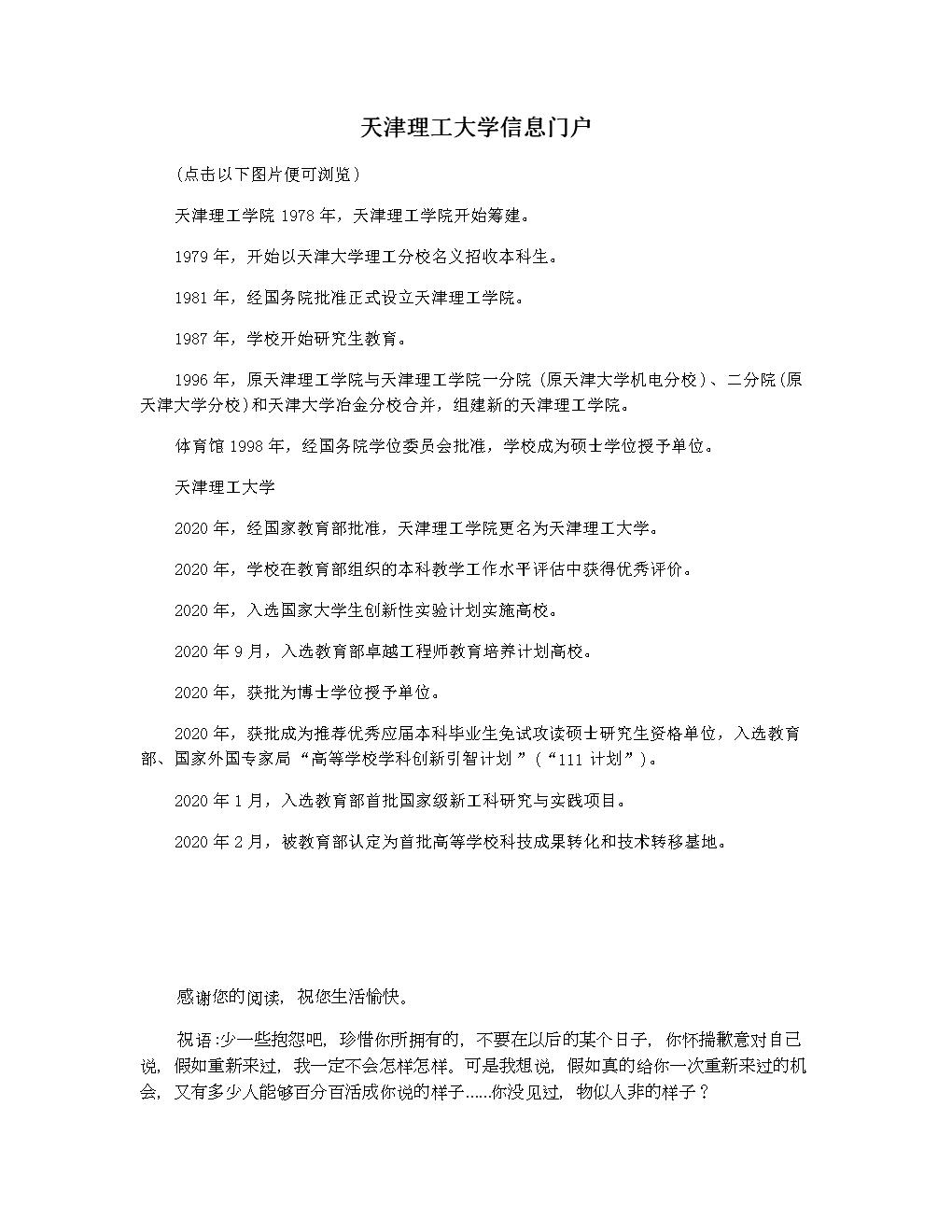 天津理工大學信息門戶.docx