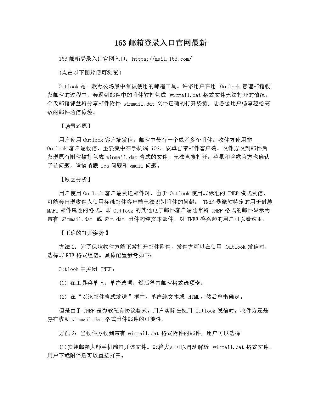163郵箱登錄入口官網最新.docx