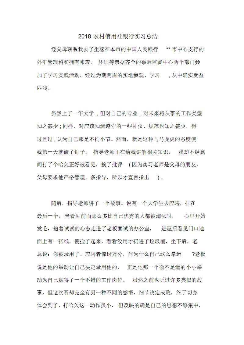 2018農村信用社銀行實習總結.pdf
