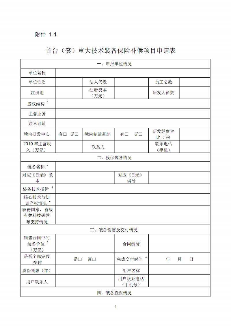 首臺(套)重大技術裝備保險補償項目申請表.pdf