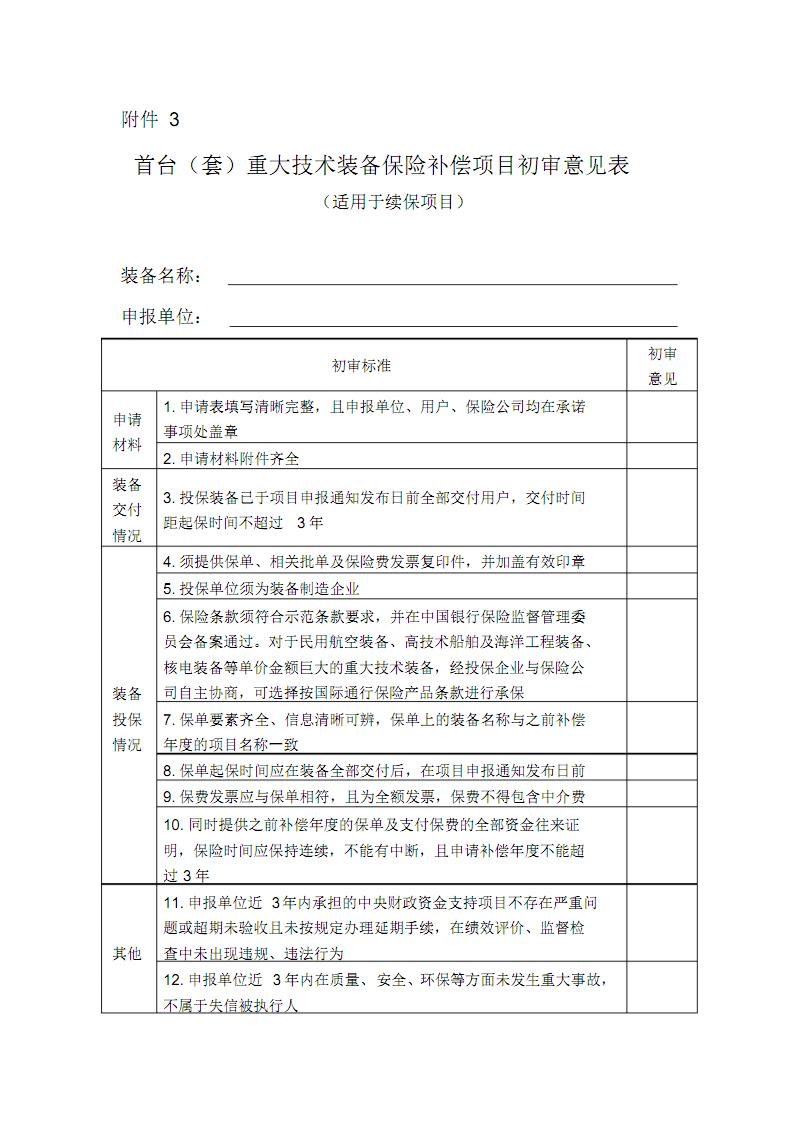 首臺(套)重大技術裝備保險補償項目初審意見表(適用于續保項目).pdf
