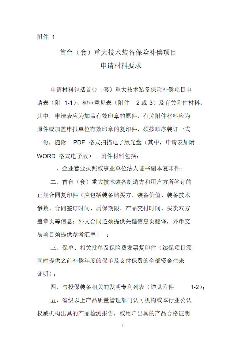 首臺(套)重大技術裝備保險補償申請材料要求.pdf