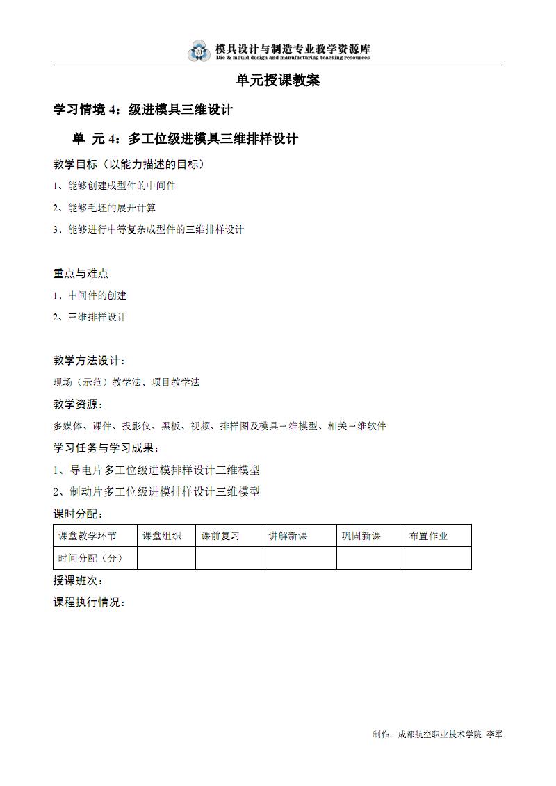 单元4-02多工位级进模具三维排样设计教案.pdf