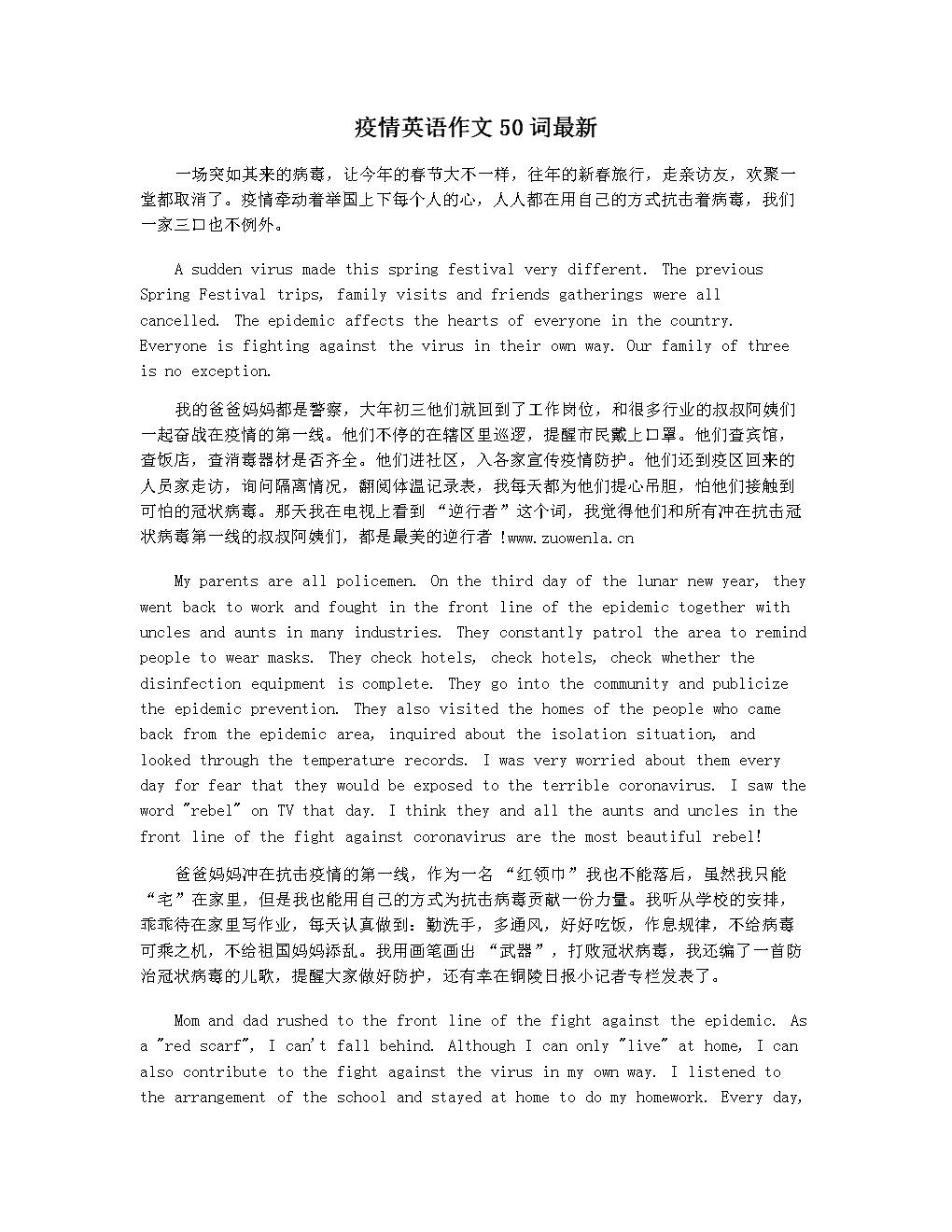 疫情英語作文50詞最新.docx