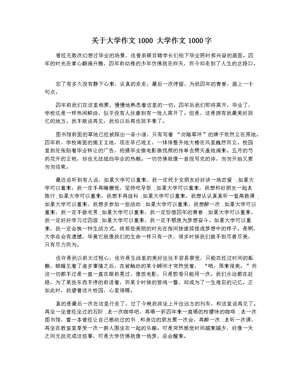 關于大學作文1000 大學作文1000字.docx