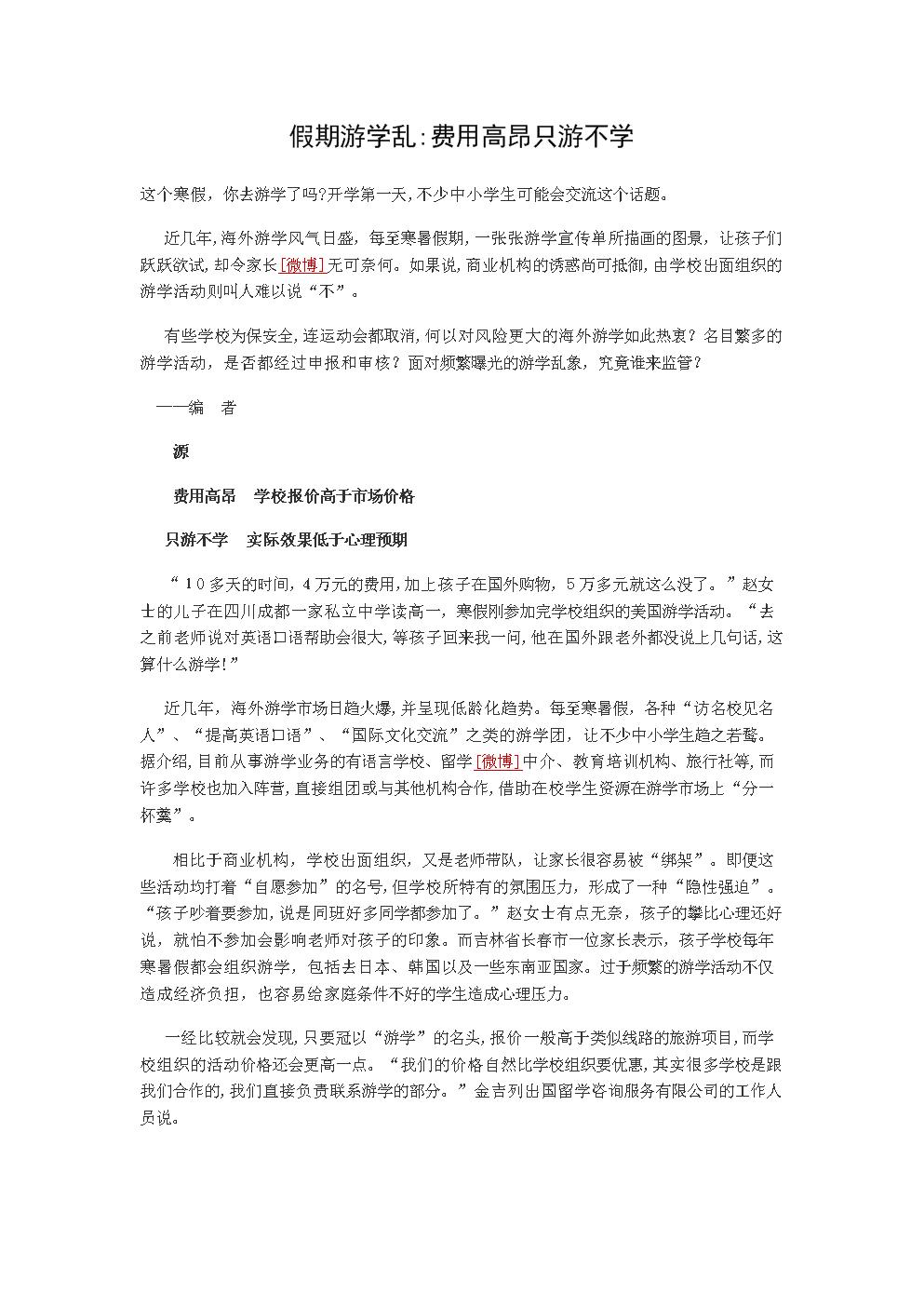 假期游學亂:費用高昂只游不學.doc