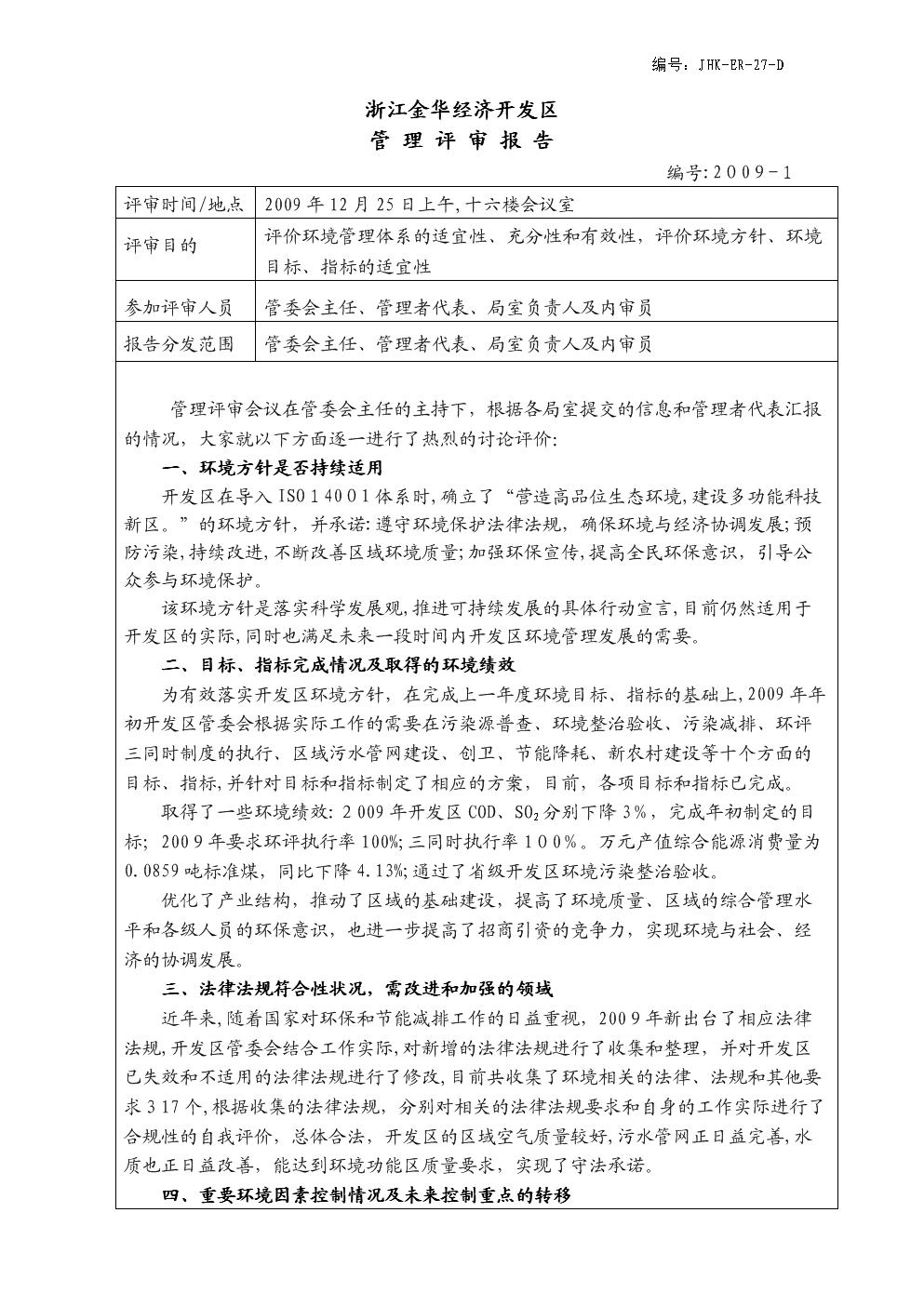 今年的浙江金華經濟開發區.doc