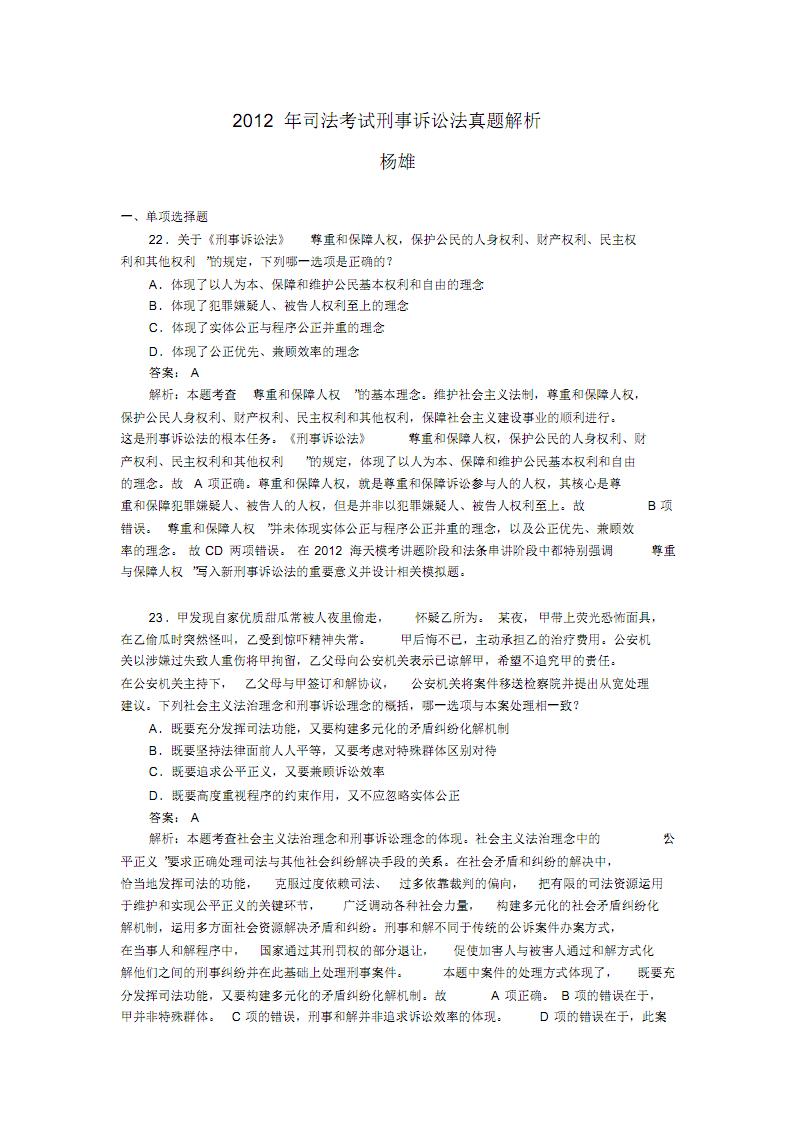 年司法考试刑事诉讼法真题解析.pdf