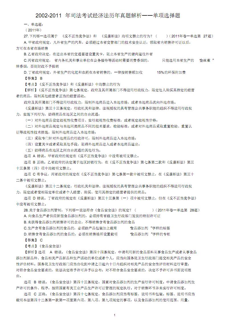年司法考试经济法历年真题解析.pdf